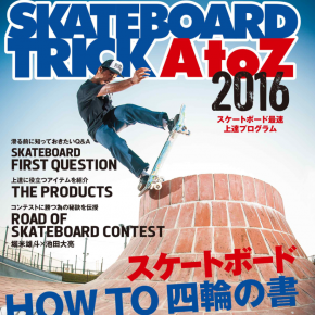 TRANSWORLD SKATEboarding JAPAN スケートボードトリックAtoZ 2016