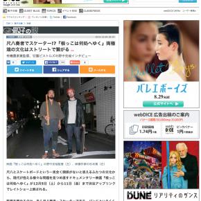 映画『根っこは何処へゆく』WEBDICEへ対談記事が掲載されました。