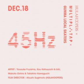 12/18「45Hz」 公開制作いたします。
