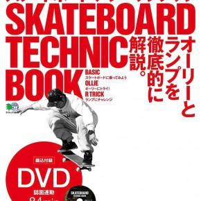 「SKATEBOARD TECHNIC BOOK」というムック本のDVD制作を担当しました。