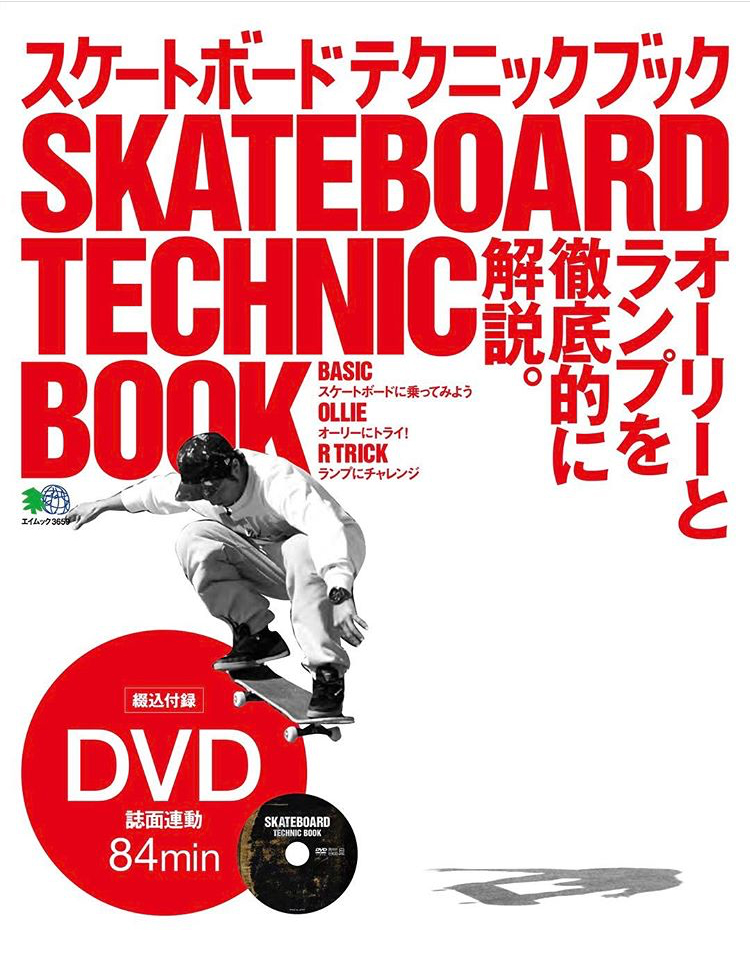 skateboard technicbook