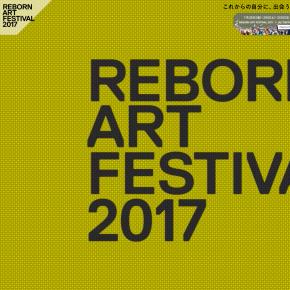 Reborn Art Festival 2017に参加する八木隆行さんの映像制作を担当しました。