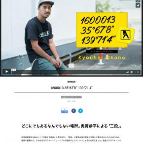 Skateboarding Plus 連載企画、第二弾公開。今回よりBlackmagic Designさんが機材協力をしてくれることになりました。