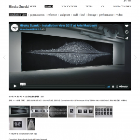 鈴木ヒラクさんの展覧会のアーカイブ作品を制作しました。