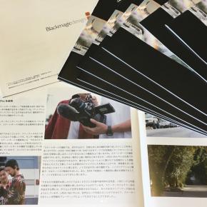 Blackmagic Design ユーザー事例集 Vol.7に昨年より取り組んでいたプロジェクトが掲載されました。